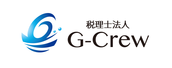 税理士法人G-Crew【東京都渋谷区】